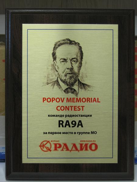 Нажмите на изображение для увеличения.  Название:ra9a_popov_2012_1.jpg Просмотров:110 Размер:1.81 Мб ID:78274