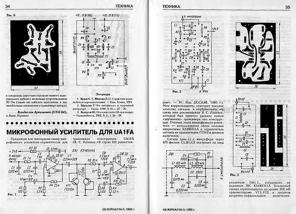 Нажмите на изображение для увеличения.  Название:Микр.ус UA1FA 1983.jpg Просмотров:916 Размер:865.8 Кб ID:79231