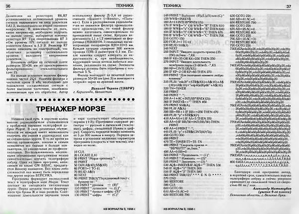 Нажмите на изображение для увеличения.  Название:Микр.ус. UA1FA 1983.jpg Просмотров:553 Размер:1.40 Мб ID:79232