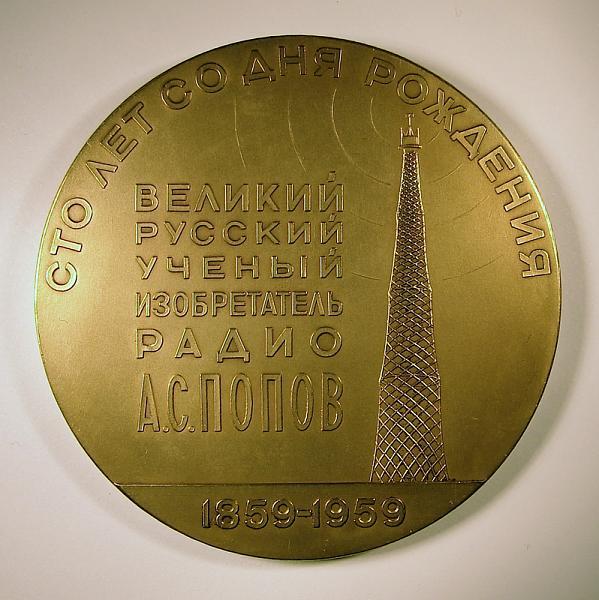 Нажмите на изображение для увеличения.  Название:медаль-Попов-реверс.jpg Просмотров:303 Размер:223.5 Кб ID:7983