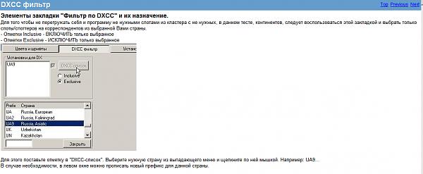 Нажмите на изображение для увеличения.  Название:Фильтры по DXCC.png Просмотров:86 Размер:87.0 Кб ID:79921