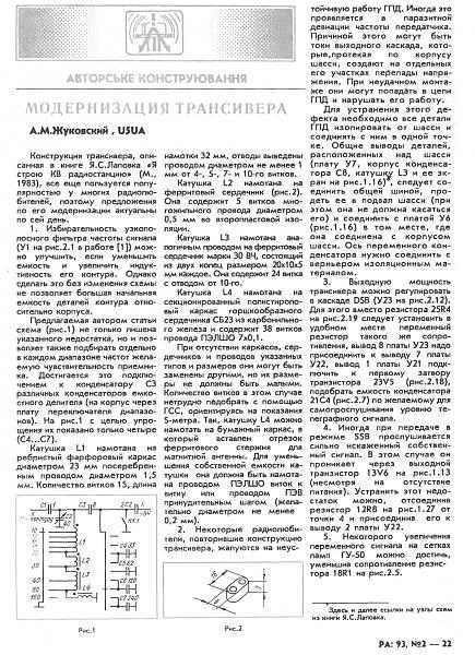 Нажмите на изображение для увеличения.  Название:Радиоаматор 1993 02.jpg Просмотров:889 Размер:642.3 Кб ID:81688