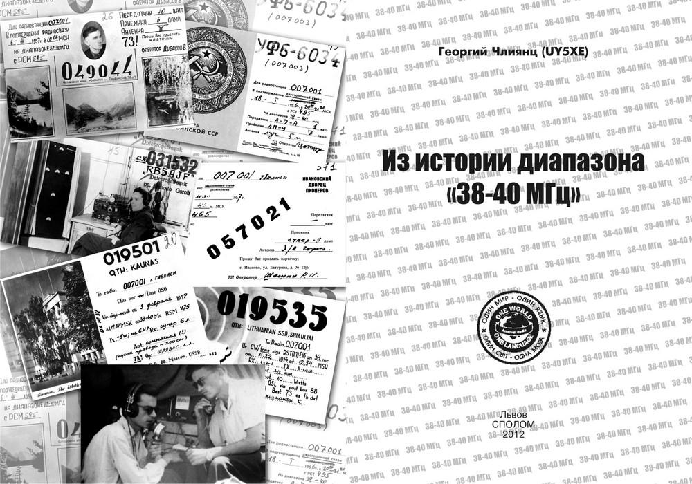 Нажмите на изображение для увеличения.  Название:Oblozhka-kniga.JPG Просмотров:274 Размер:225.8 Кб ID:82290