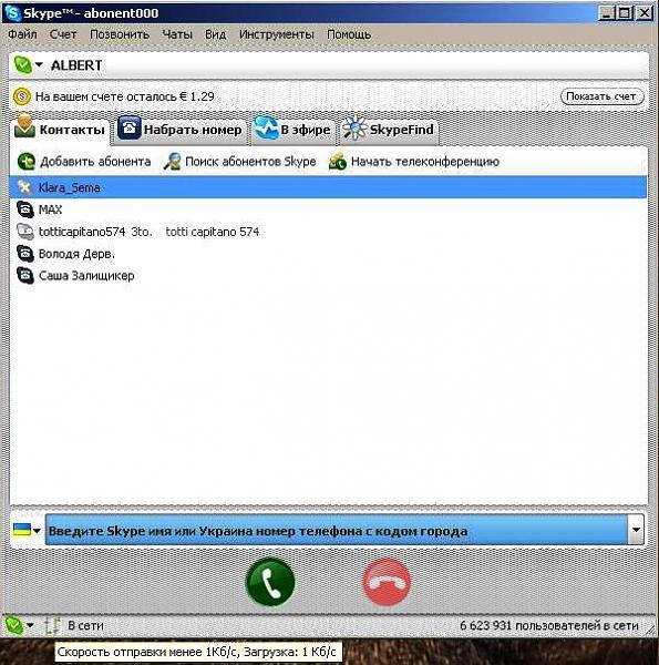Нажмите на изображение для увеличения.  Название:skype-1.JPG Просмотров:353 Размер:76.5 Кб ID:8329