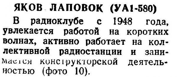Нажмите на изображение для увеличения.  Название:Радио 1950-051.jpg Просмотров:126 Размер:48.5 Кб ID:84210