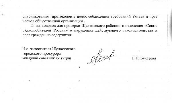 Нажмите на изображение для увеличения.  Название:выдержка из письма Щёлковской прокуратуры-2.JPG Просмотров:94 Размер:356.1 Кб ID:84754