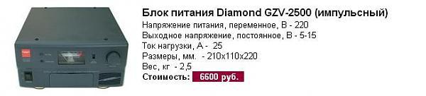 Нажмите на изображение для увеличения.  Название:Diamond GZV-2500.JPG Просмотров:129 Размер:17.8 Кб ID:86325
