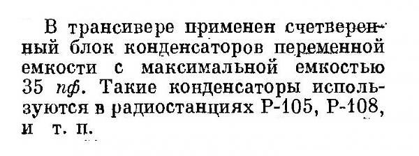 Нажмите на изображение для увеличения.  Название:Zhurnal_Radio_06-1970_opisanie_UW3DI-1_020.jpg Просмотров:195 Размер:81.0 Кб ID:86634