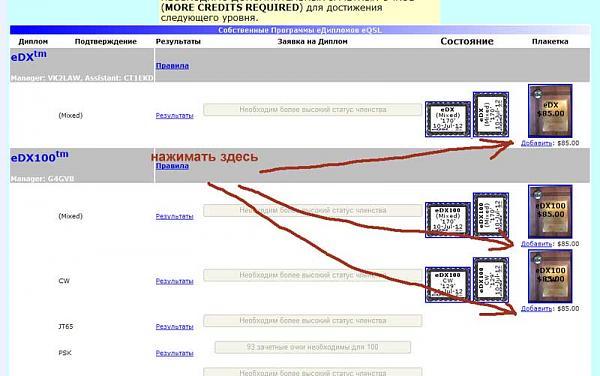 Нажмите на изображение для увеличения.  Название:eqsl1.jpg Просмотров:125 Размер:43.4 Кб ID:87978