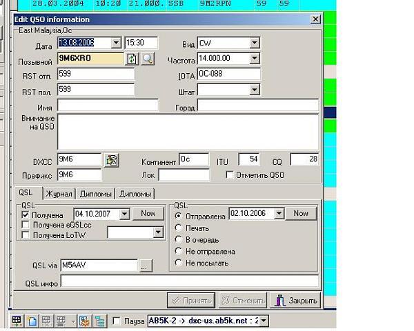 Нажмите на изображение для увеличения.  Название:EditQSO.JPG Просмотров:305 Размер:61.7 Кб ID:8881