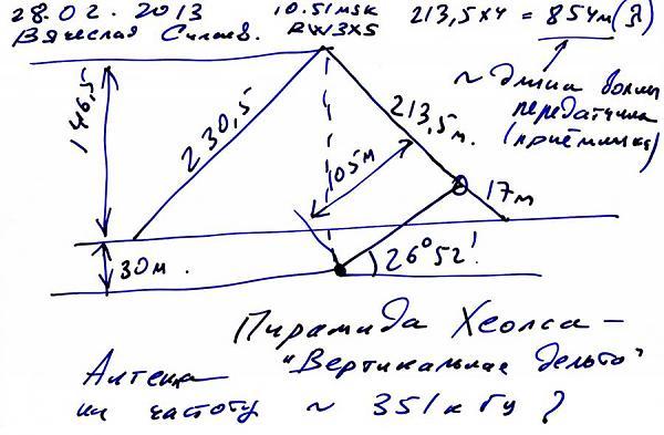 Нажмите на изображение для увеличения.  Название:HEOPSA-DELTA.jpg Просмотров:1482 Размер:88.8 Кб ID:89135
