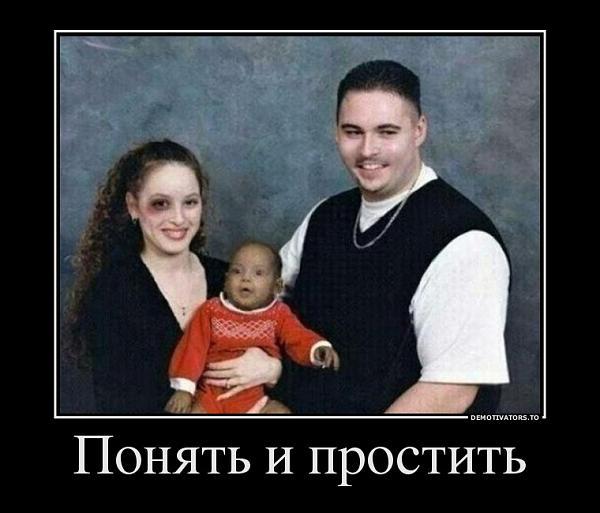 Нажмите на изображение для увеличения.  Название:ponyat-i-prostit.jpg Просмотров:1151 Размер:82.3 Кб ID:90807