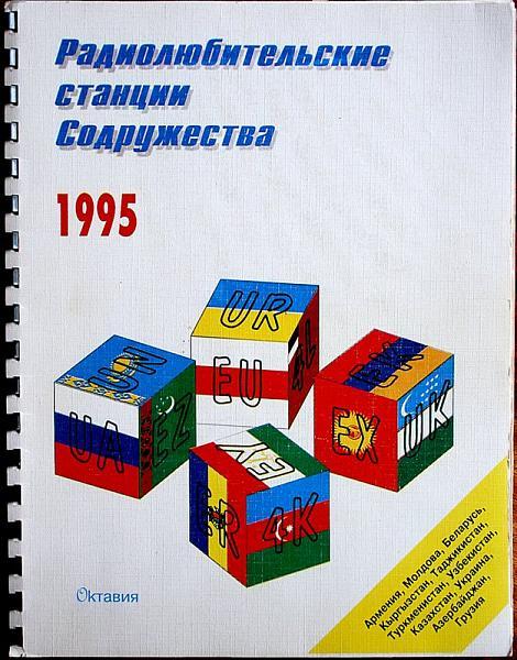 Нажмите на изображение для увеличения.  Название:Callbook-95-Oktavia-s.JPG Просмотров:146 Размер:154.8 Кб ID:92246