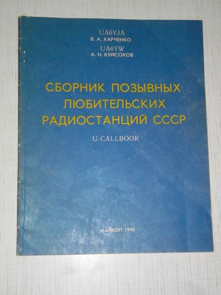 Нажмите на изображение для увеличения.  Название:CB USSR 1990.jpg Просмотров:134 Размер:113.6 Кб ID:92275