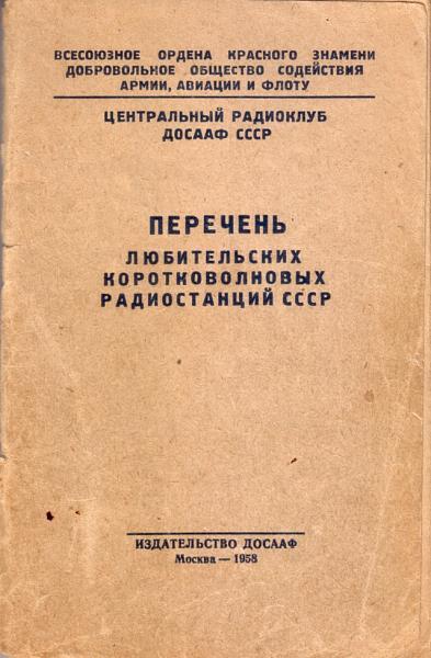 Нажмите на изображение для увеличения.  Название:callbook_1958.jpg Просмотров:125 Размер:166.8 Кб ID:92307