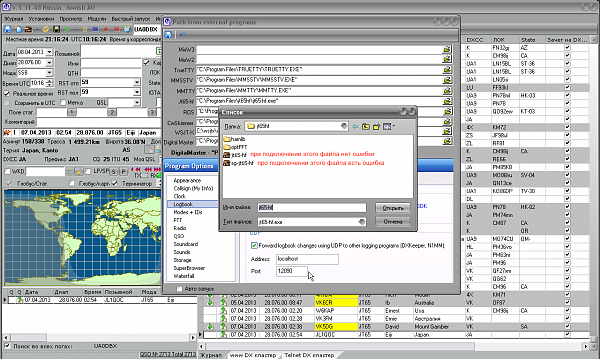 Нажмите на изображение для увеличения.  Название:Ошибка при запуске sg - jt65-hf .png Просмотров:165 Размер:148.9 Кб ID:92344