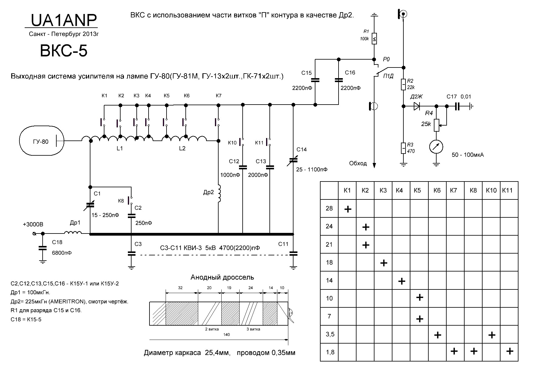 Нажмите на изображение для увеличения.  Название:BKC-5.JPG Просмотров:1474 Размер:256.3 Кб ID:92836