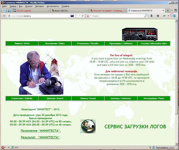 Нажмите на изображение для увеличения.  Название:minitest_site.JPG Просмотров:120 Размер:129.3 Кб ID:93413