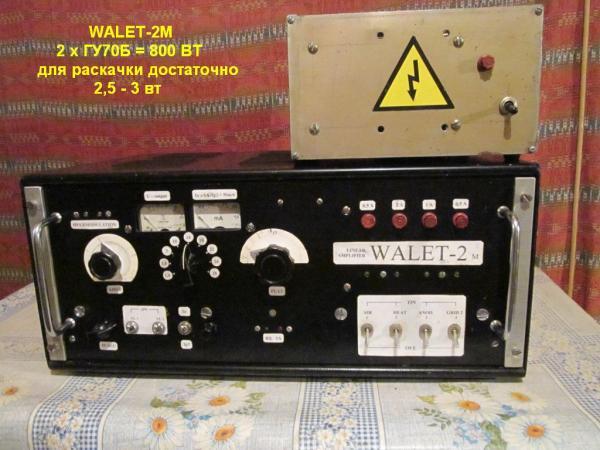 Усилитель WALET-2M
