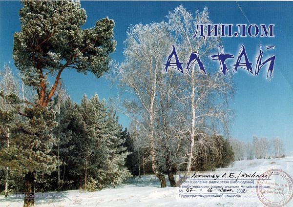 Нажмите на изображение для увеличения.  Название:altai.jpg Просмотров:219 Размер:371.2 Кб ID:96776