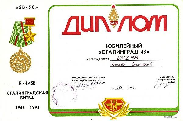 Нажмите на изображение для увеличения.  Название:Сталинградска&#110.jpg Просмотров:120 Размер:186.0 Кб ID:97570