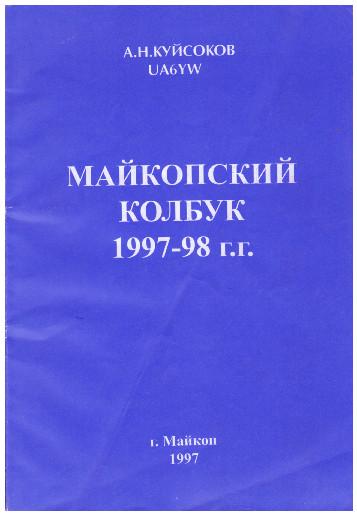 Название: mkcb97.jpg Просмотров: 578  Размер: 48.6 Кб