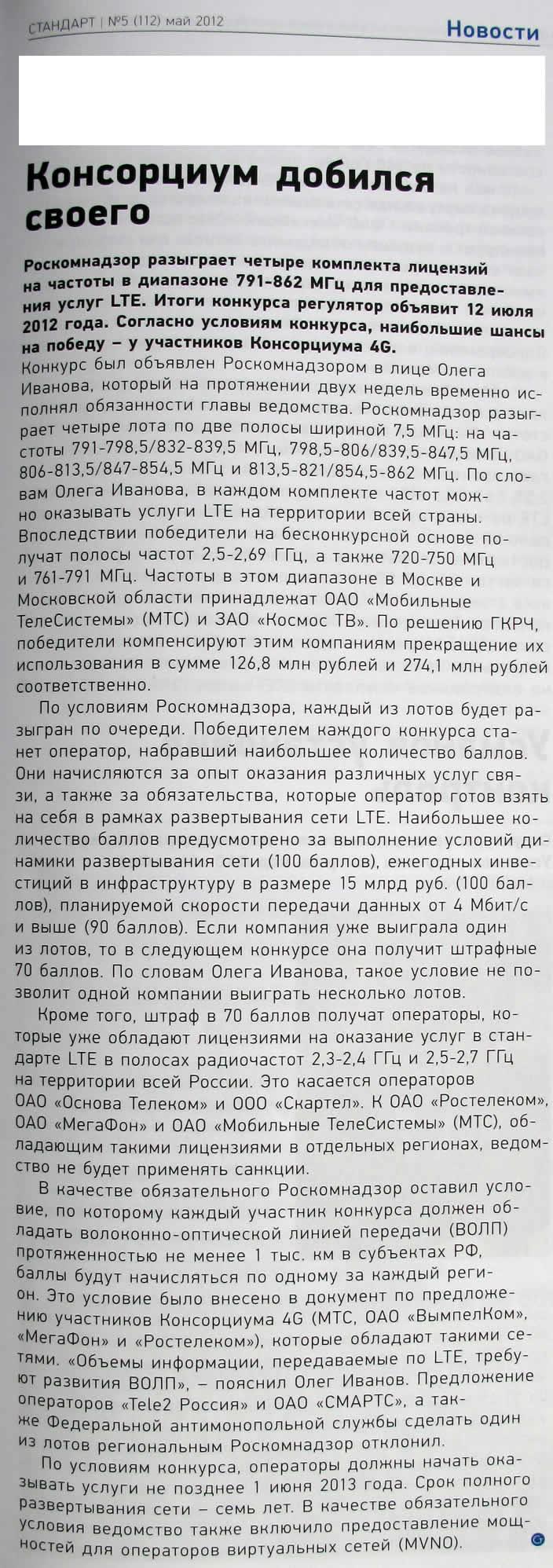 LTE/WiMAX в MSK/SPB и др. городах-lte-02.jpg