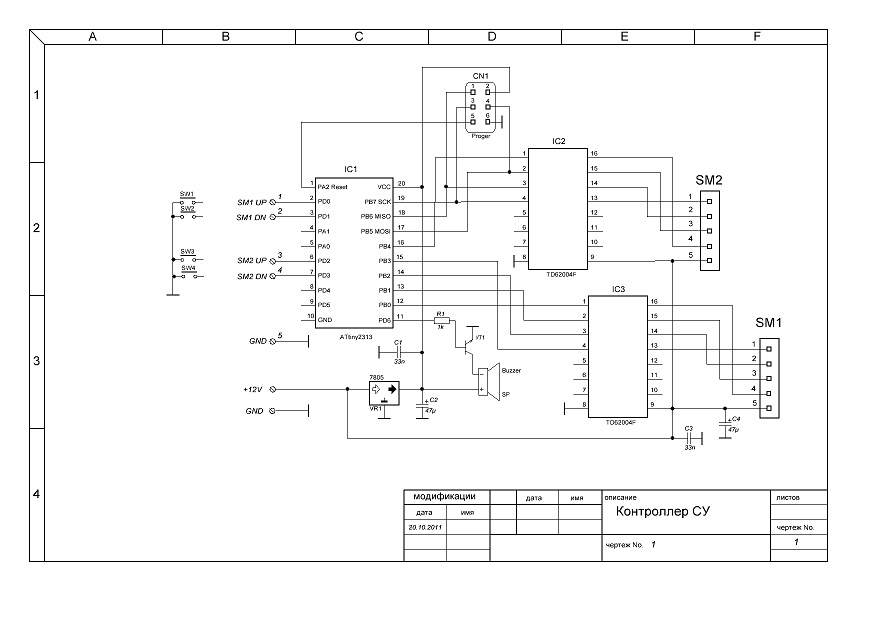 Схема управления антенным