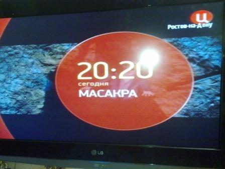 Польская антенна.  Тема.