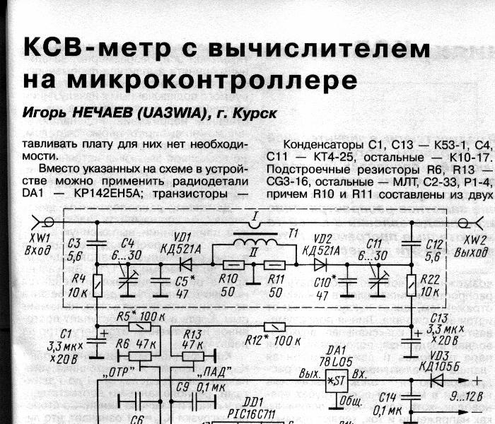 КСВ-метр-tmp3.jpg