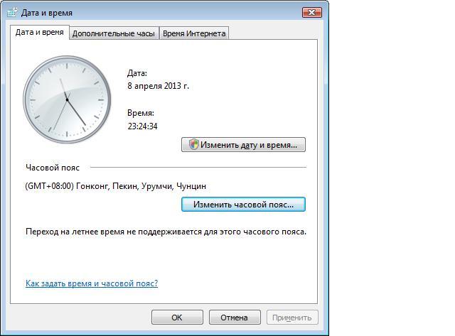 Windows 8: Переход на зимнее время происходит 26 октября 2014 г. в 2:00. Ч