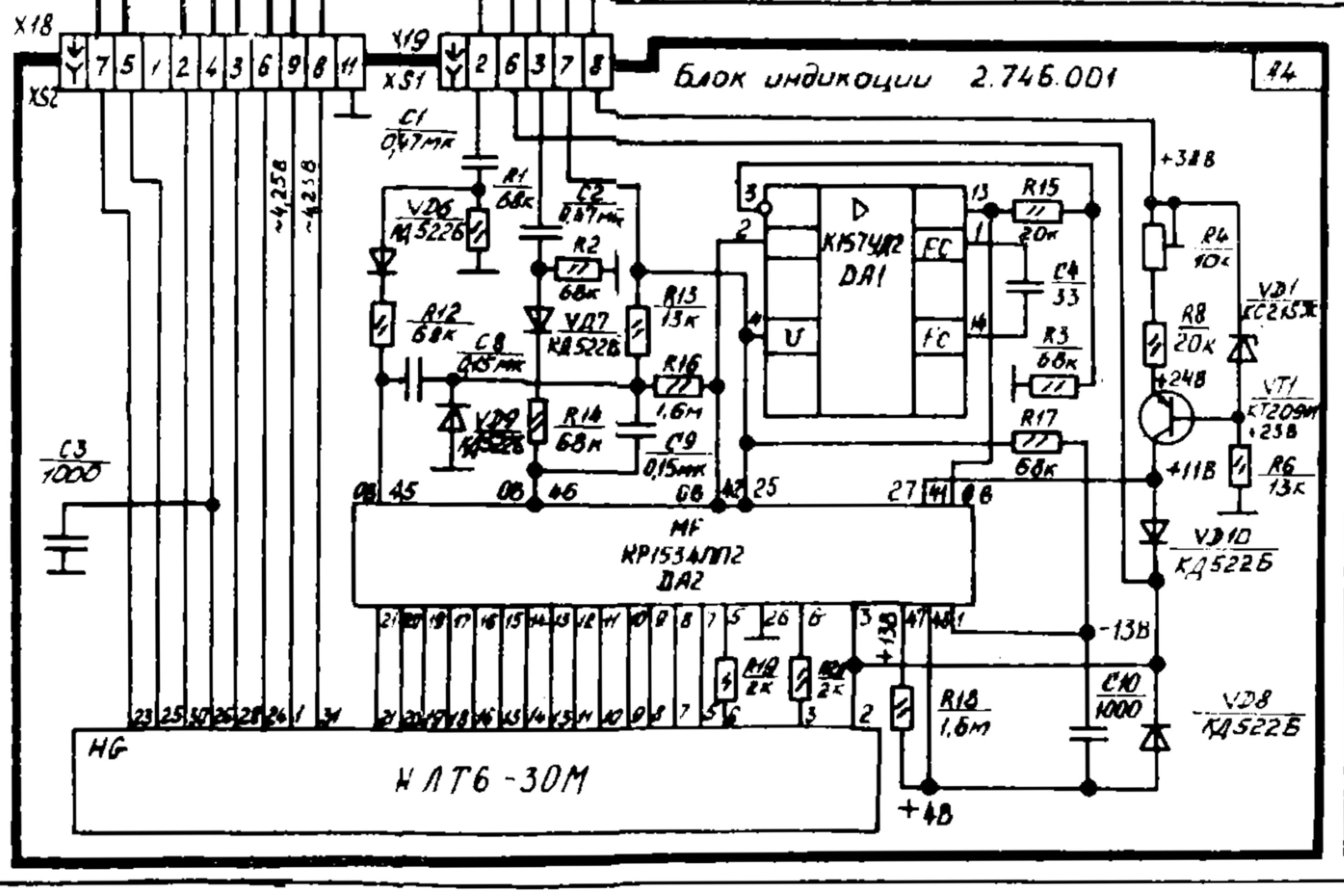 Схема магнитофона маяк 233