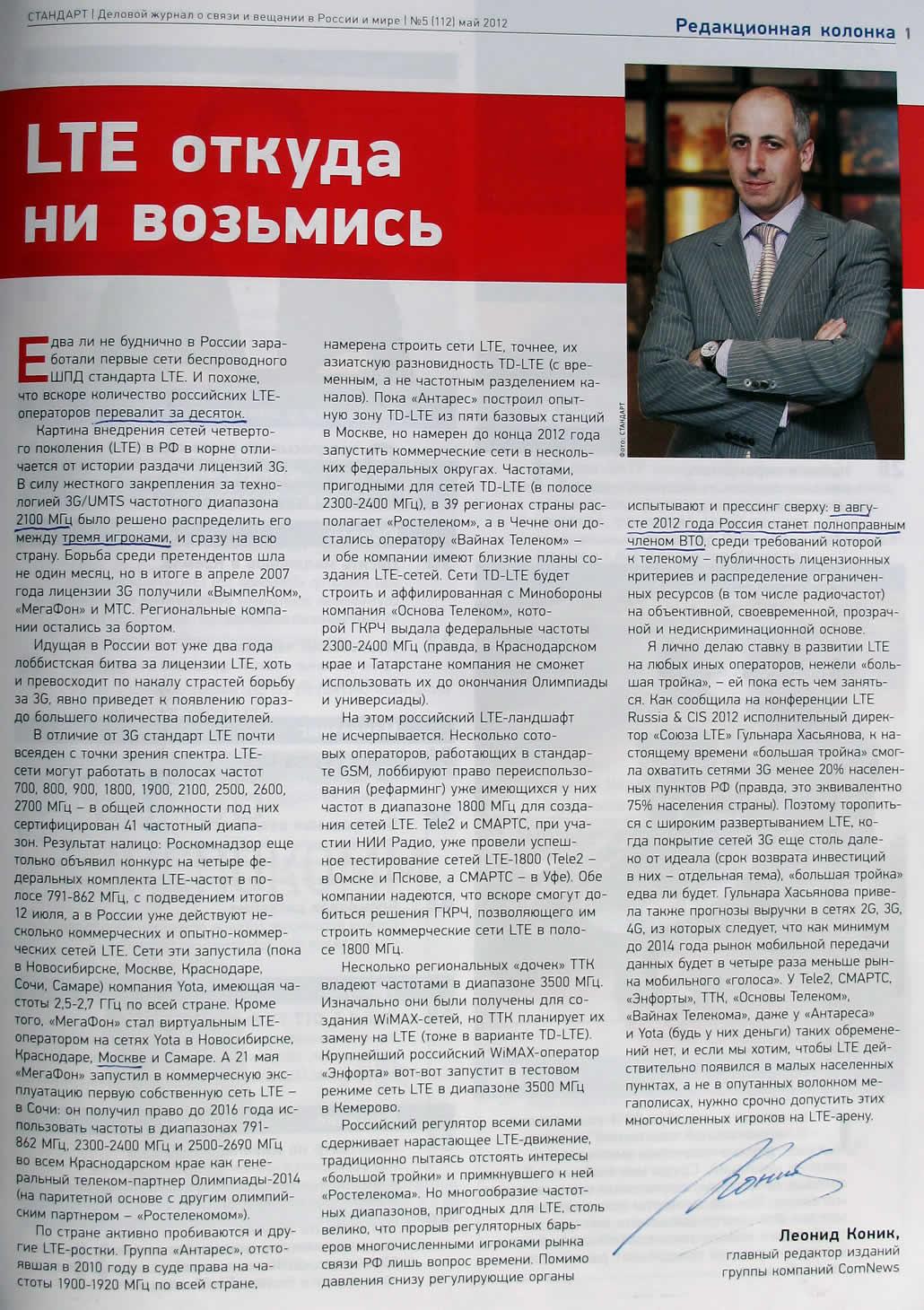 LTE/WiMAX в MSK/SPB и др. городах-lte-01.jpg