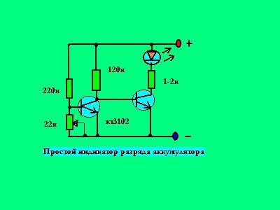 Индикатор заряда аккумуляторной батареи своими руками