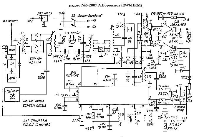 Схема трансивера RW6HRM