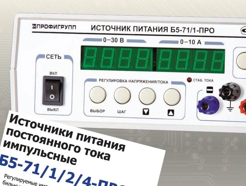Б5-71-dc2.jpg