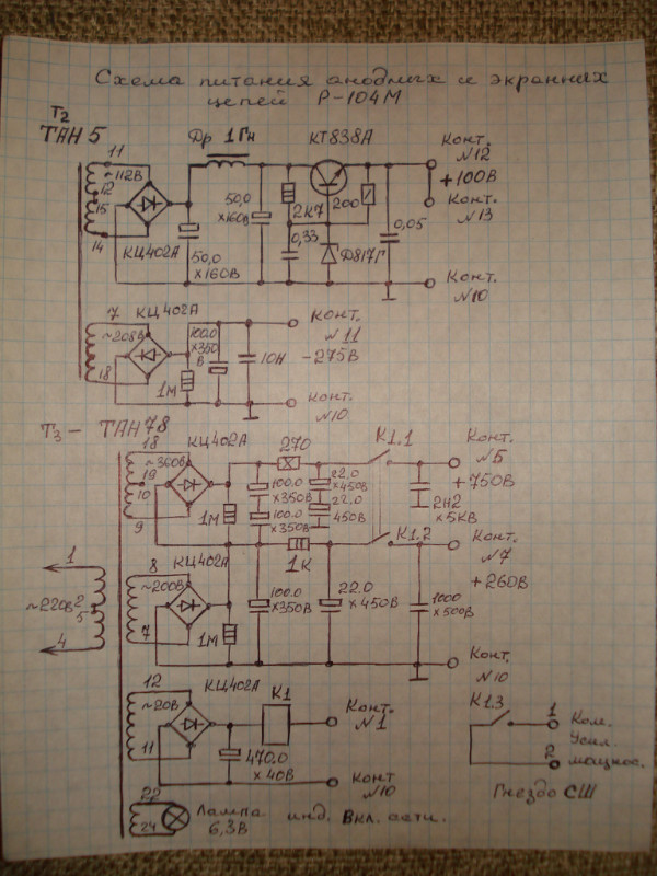 Фотографии внутреннего исполнения сетевого источнрка питания радиостанции Р-104 дополнительно выложены на форуме...