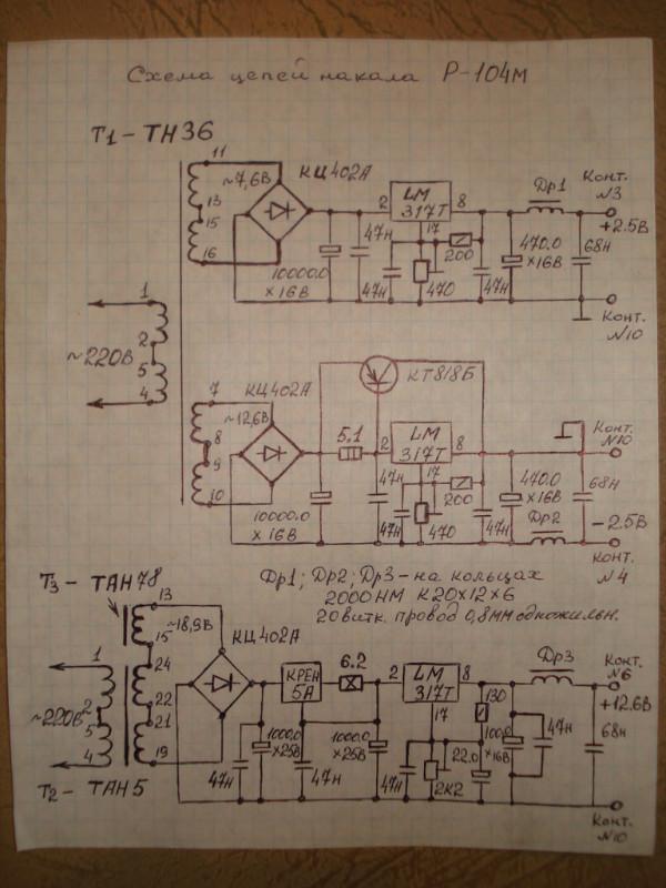 для Р-104-dsc02258.jpg
