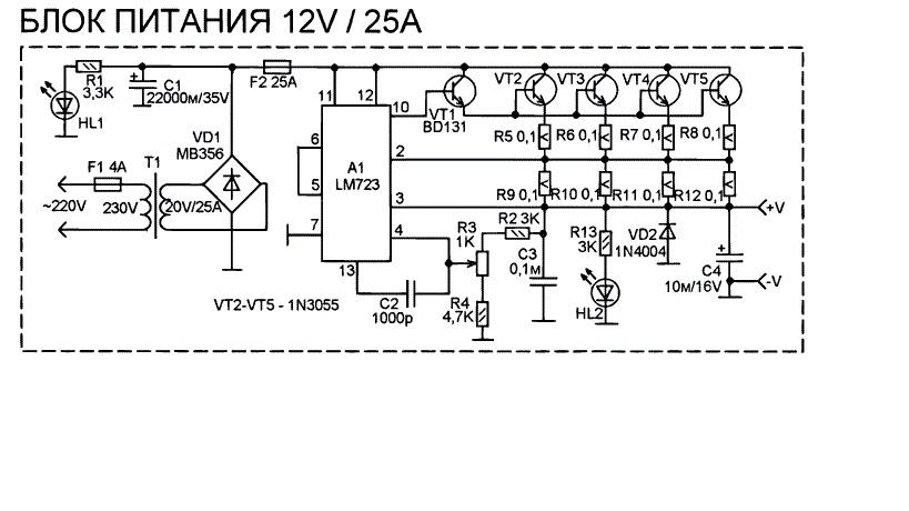 БП на LM723-bezymyannyy.jpg