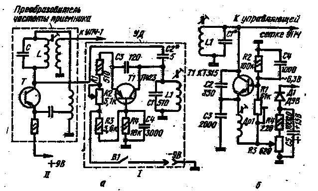 а - для транзисторного радиоприемника; б - для лампового радиоприемника.  Рис. 5. Схемы транзисторных умножителей...