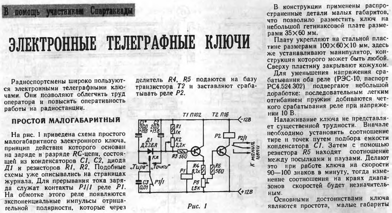 Злектронный ключ для UW3DI-elektronnye_telegrafnye_klyuchi_1.jpg.
