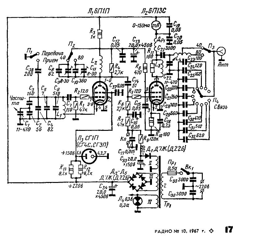 Рис. 1. Принципиальная схема передатчика.