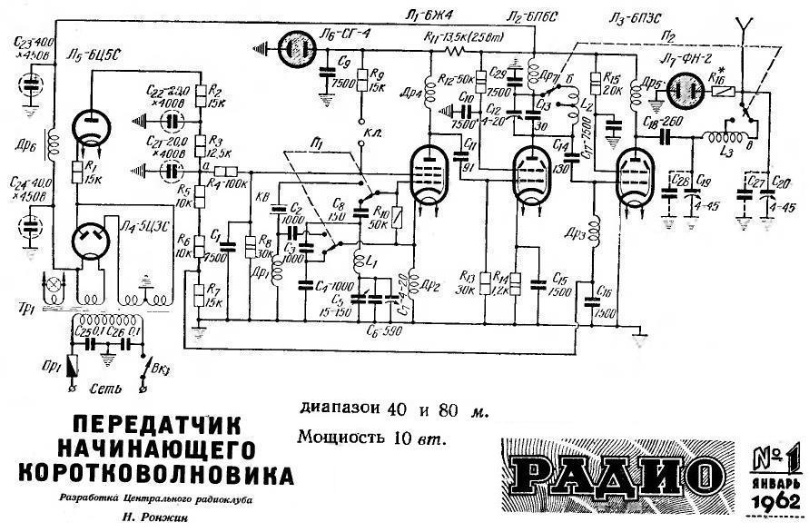Из истории ламповых-6psc.jpg