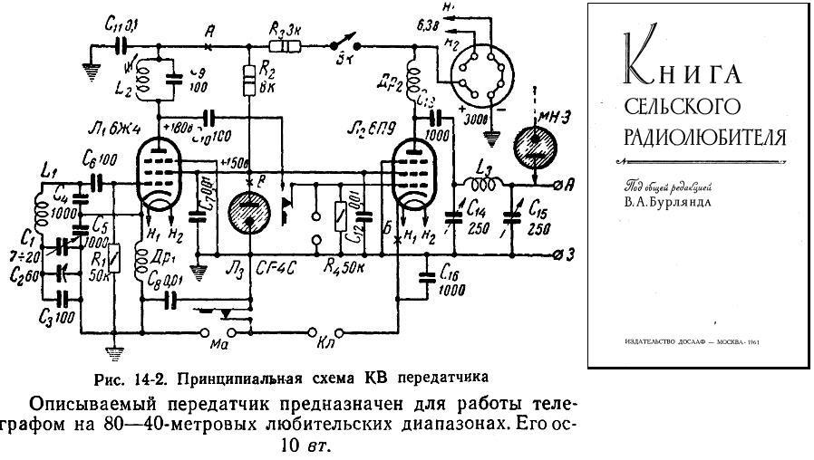 Из истории ламповых-4l1g.jpg