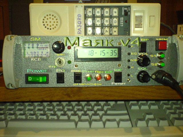 Радиостанция 'МАЯК'