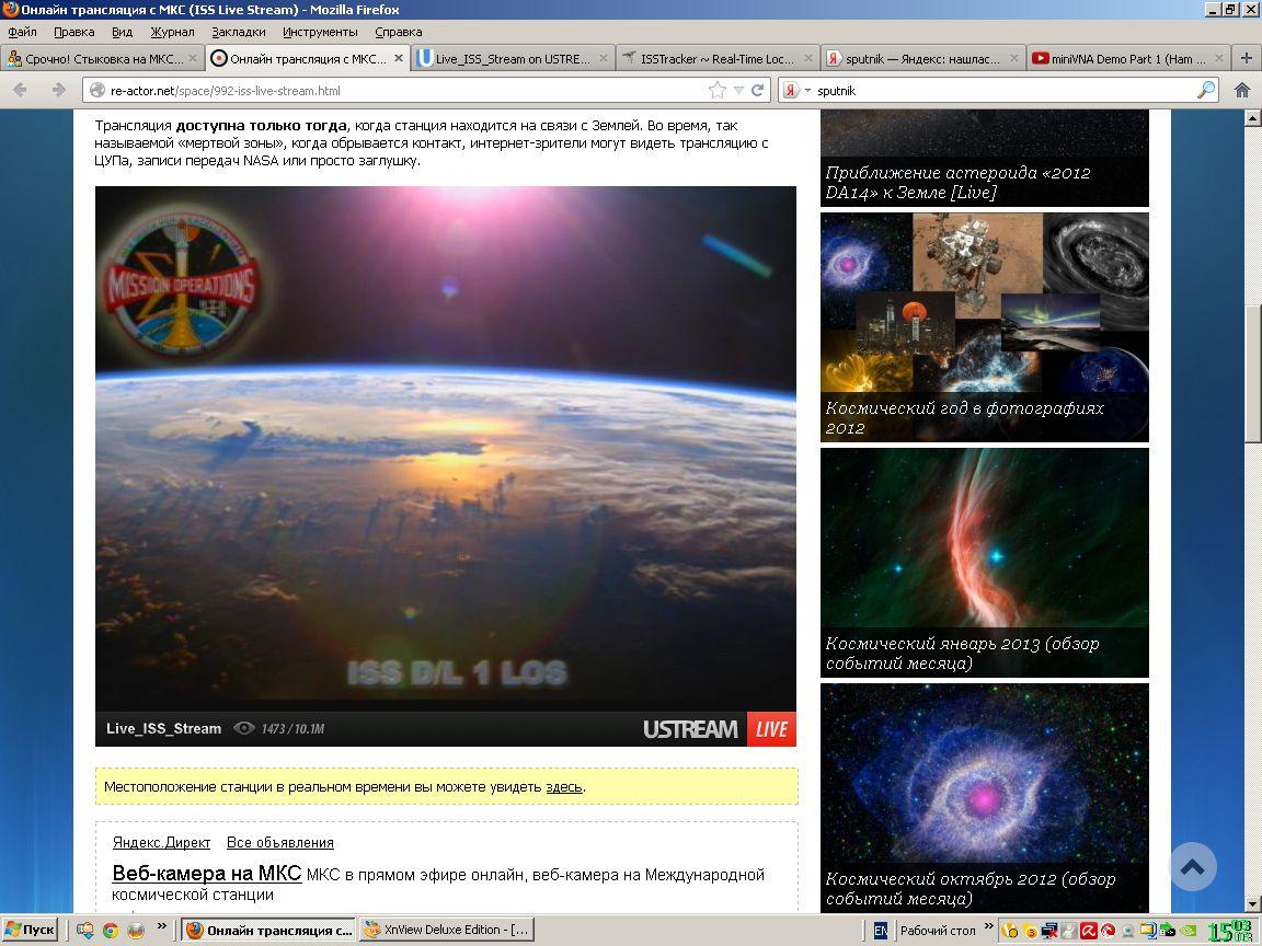 Компания urthecast объявила о том, что собирается установить на международной космической станции две камеры высокого