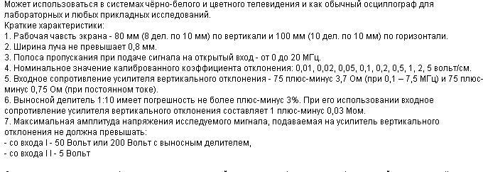 Осцилограф С9-1-s9-1.jpg
