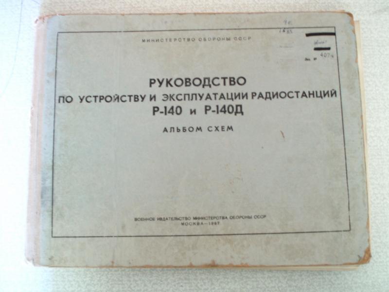 Ищу описание Р-140-p1010002.