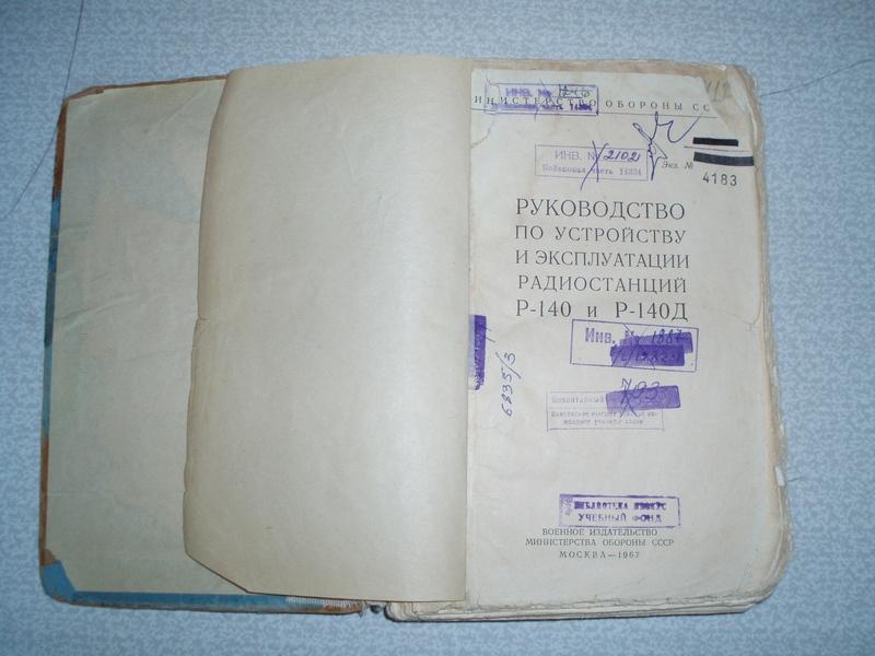Ищу описание Р-140-p1010003.