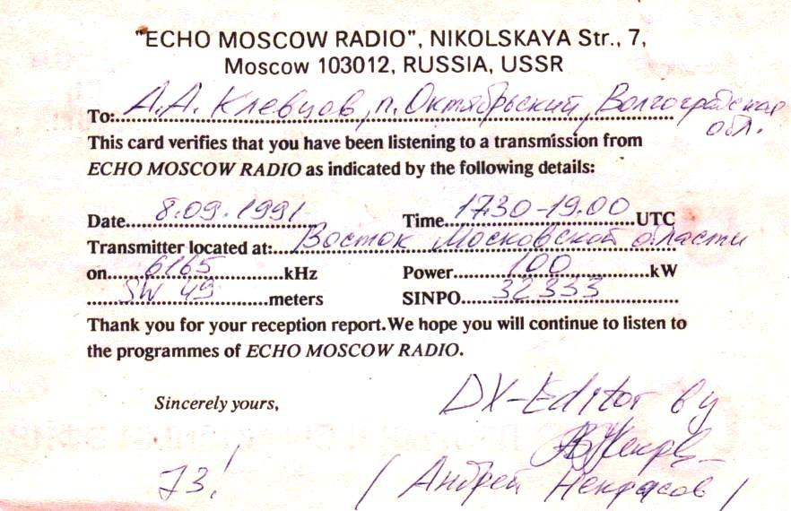 Как создать свою радио станцию ?-em-2.jpg